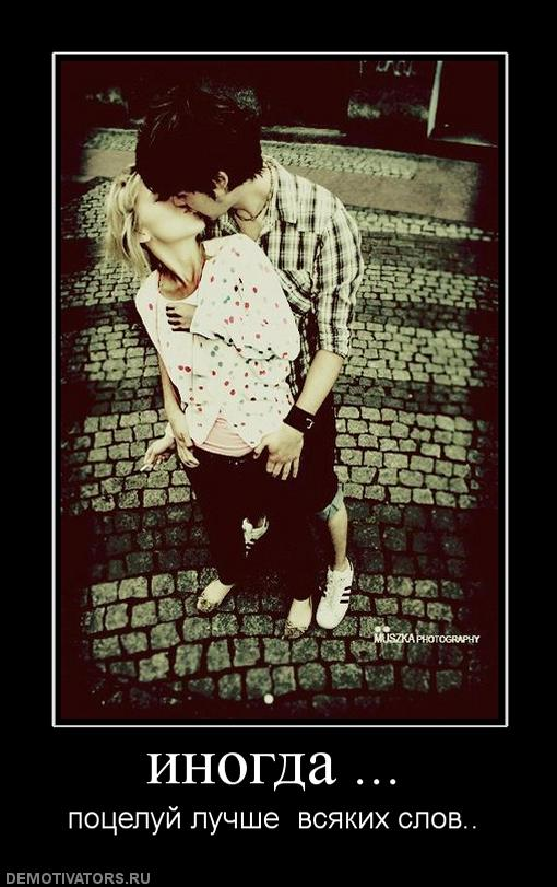 картинки поцелуй: