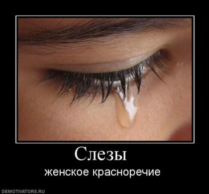 Оставить комментарий Отменить ответ: zonahelp.ru/muzhskie-sekrety/zhenskie-slezy.html