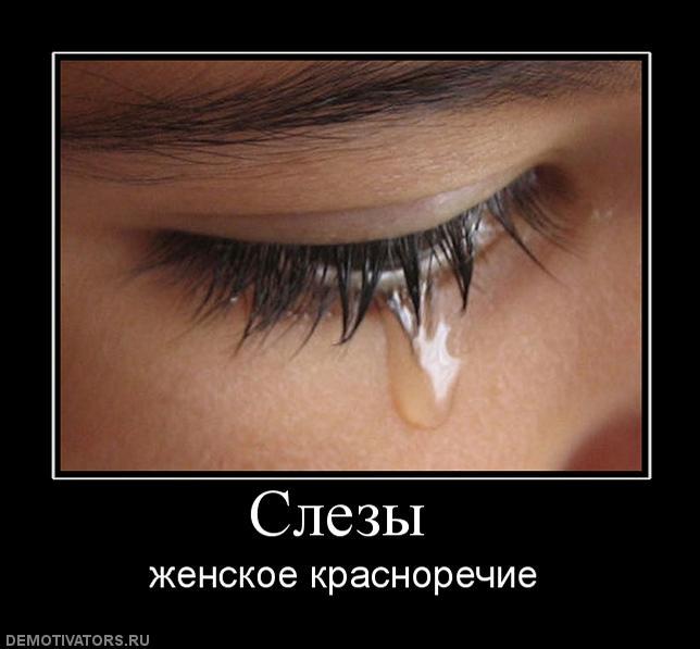 Искусственные слезы как сделать